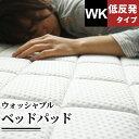 ベッドパッド 敷布団パッド 敷きパッド ワイドキング 洗える 体圧分散 低反発ウレタン BRG000369