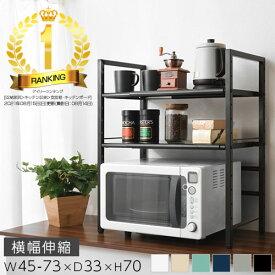 レンジ上ラック 冷蔵庫 ラック 調味料ラック 2段 高さ 調節 伸縮 スチール 冷蔵庫ラック 全6カラー KET140091
