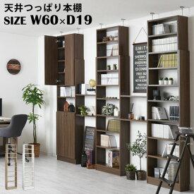 本棚 壁面 薄型 突っ張り本棚 約 幅60 cm 突っ張り 壁面収納 収納 突っ張り式 ラック ウォールシェルフ ウォールラック つっぱり 木製 つっぱり式 壁面ラック おしゃれ ウォールナット/ホワイト/オーク LRA001188