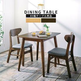 ダイニング テーブル 送料無料 ハイテーブル 木製 幅 85cm リビングテーブル 天然木 ダイニングテーブル カフェ リビング 食卓テーブル 2人 1人 机 省スペース コンパクト ミニ カフェテーブル センターテーブル カントリー おしゃれ