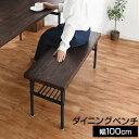 \クーポンで499円引き/ ベンチ ダイニングベンチ 送料無料 ダイニングチェア ベンチチェアー 椅子 リビング ダイニング チェアー 食卓椅子 スチール 棚付...