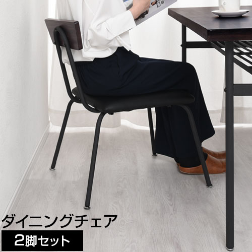 \クーポンで700円引き/ 食卓椅子 ダイニングチェア 二脚セット ダイニングチェアー 背もたれ付き 椅子 いす パーソナルチェア 送料無料 一人掛け椅子 1人掛 木製 パイン材 スチール リビングチェアー チェア 新生活 塩系インテリア おしゃれ