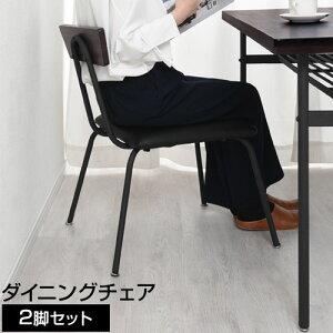 食卓椅子 ダイニングチェア 二脚セット ダイニングチェアー 背もたれ付き 椅子 いす パーソナルチェア 一人掛け椅子 1人掛 木製 パイン材 スチール リビングチェアー チェア 新生活 塩系イ