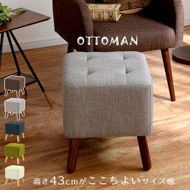 フットスツール 足置き スツール 椅子 パーソナルチェア オットマン 玄関 カフェ リビング コンパクト 木製 天然木 ソファ ミニ 一人用 フットレスト ひとりがけ いす 背もたれなし 布張り ソファー ナチュラル 可愛い おしゃれ