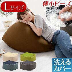 クッション・ソファ・ビーズクッション・ビーズクッションソファ・ビーズソファー・マイクロビーズクッション・座椅子