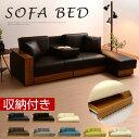 ソファベッド 送料無料 リクライニング式 ソファー オットマン付き コーナーソファ 収納 リビング ベッド セパレート…