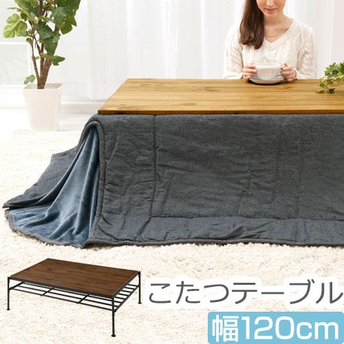 長方形 こたつテーブル オイル仕上げ ナチュラル/ウォールナット TBL500374