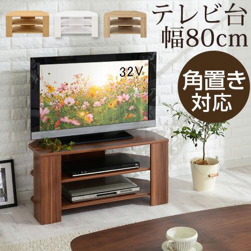 \クーポンで896円引き/ コーナーテレビ台 角 木製 幅80cm ウォールナット/ナチュラル/ホワイト TVB018088