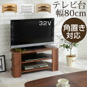 コーナーテレビ台 角 木製 幅80cm ウォールナット/ナチュラル/ホワイト TVB018088