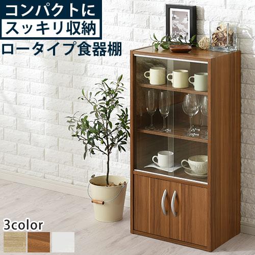 ロータイプ 食器棚 木製 ナチュラル/ホワイト/ウォールナット KCB000033