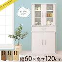 \クーポンで700円引き/ ロータイプ 食器棚 木製 ナチュラル/ホワイト/ウォールナット KCB000035