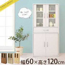 ロータイプ 食器棚 木製 スリム 引き出し コンパクト ナチュラル/ホワイト/ウォールナット KCB000035