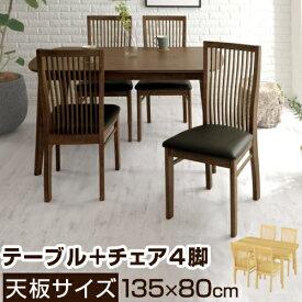 ダイニングテーブル セット 5点 チェア 4脚 木製 ナチュラル/ブラウン TBL500368