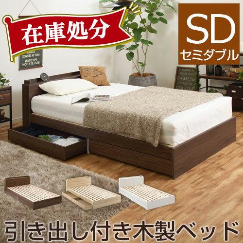 \16,460円引き/ 引き出し付き ベッド ヘッドボード付き セミダブルサイズ 全三色 BSD020207