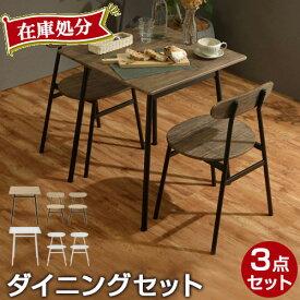 正方形 テーブル イス 2脚 ダイニング3点セット 約 高さ75cm ウォールナット/オーク TBL500379