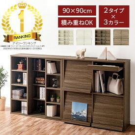 \クーポンで500円OFF/ 本棚 スライド フラップ扉 木製 棚 約 幅90 2個セット ナチュラル/ホワイト/ウォールナット LET300214