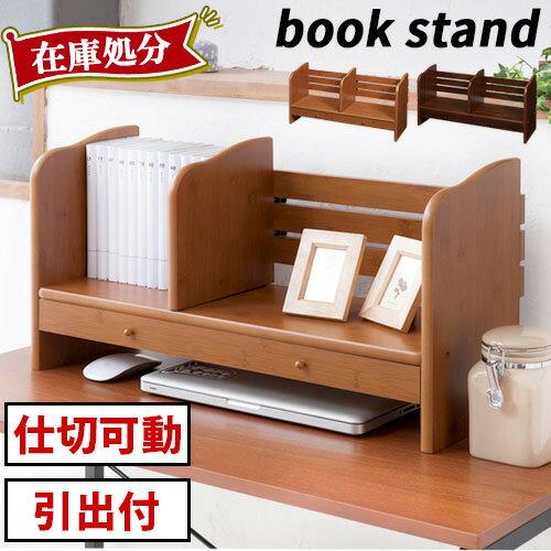 本棚 卓上 木製 棚 小さい 本 収納 ナチュラル/ブラウン ABE400076