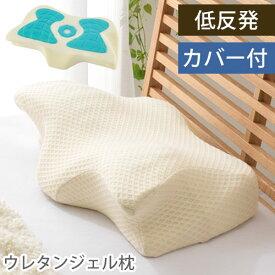 枕 低反発 ジェル 洗える カバー付き 約 60×35cm ホワイト BRG000344