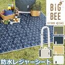 BIG BEE レジャーシート 大きい 折りたたみ 防水 ヒッコリーストライプ/ラフジオメトリ/ナチュラルチェック/フレンチ…