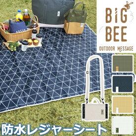BIG BEE レジャーシート 大きい 折りたたみ 防水 ヒッコリーストライプ/ラフジオメトリ/ナチュラルチェック/フレンチドット GAR000097