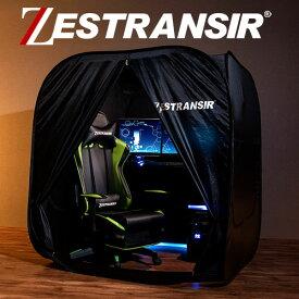ZESTRANSIR ゼストランサー 室内 1人用テント ゲーミングテント テント 室内テント ゲーム用 子供 大人 1人用 ワンタッチ ブラック ETC001537