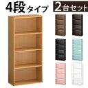 本棚 ハイタイプ ロータイプ 薄型 木製 収納 書棚 ラック カラーボックス 棚 木製ラック 多目的ラック 子ども 子供 こ…