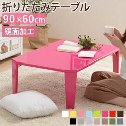 テーブル・ローテーブル・折り畳みテーブル・折りたたみテーブル・折り畳み式テーブル・小型テーブル・小さいテーブル・机