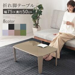 テーブル・ローテーブル・折り畳み・センターテーブル・折りたたみテーブル・机・小さいテーブル
