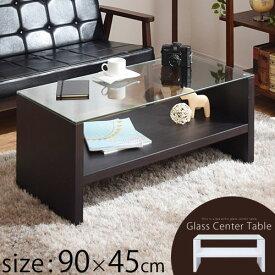 ローテーブル ガラス 木製 棚付き 収納 テーブル てーぶる センターテーブル リビングテーブル ソファーテーブル カフェテーブル ガラステーブル 応接テーブル ガラス机 机 ホワイト 白 ブラウン 45cm 90cm モダン 北欧 おしゃれ