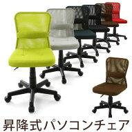 メッシュバックチェアー・キャスター付き椅子・事務椅子・肘なし椅子・昇降式チェア・チェア