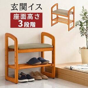 玄関イス 棚付き 3段階 高さ調節 昇降 パーソナルチェア 椅子 いす イス チェア 木製チェア 高座椅子 座敷椅子 ベンチ スツール 1人掛け 肘掛 スリッパ 靴 シューズ 収納 高齢者 モダン 北欧