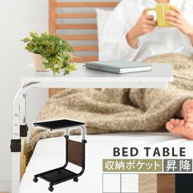 ベッドテーブル ベッドサイドテーブル テーブル ワゴン 介護 介護テーブル 補助テーブル キャスター付き 昇降式 高さ調節 昇降式テーブル ナイトテーブル ノートパソコンテーブル パソコンテーブル おしゃれ