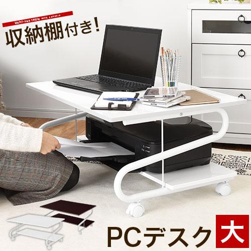 パソコンデスク ロータイプ 80cm幅 木製 ロー ローデスク キャスター 棚 おしゃれ 白 スリム 幅80 キャスター付き 鏡面 送料無料 広い ワイド 大きい ノートパソコンデスク サイドテーブル ラップトップ コンパクト 省スペース