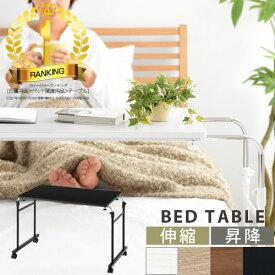 ベッドテーブル ベッドサイドテーブル テーブル ワゴン 介護テーブル 補助テーブル キャスター付き 昇降式 高さ調節 昇降式テーブル 作業台 ナイトテーブル ノートパソコンテーブル パソコンテーブル おしゃれ