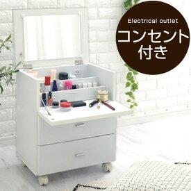 \クーポンで1,000円引き/ 化粧ボックス 鏡付き ワゴン ネイル 収納 コンセント ホワイト LCBUW0350