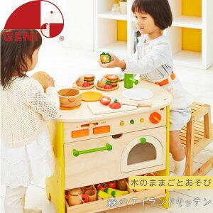 木のままごとあそび 森のアイランドキッチン おままごと 木製 3歳から ZST007118