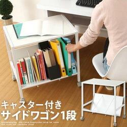 キッチンワゴン・キャスター付き・キャスター・雑誌・ラック・マガジンラック・ファイルラック