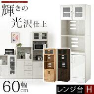 キッチンキャビネット・レンジボード・食器棚・カップボード・棚・ラック