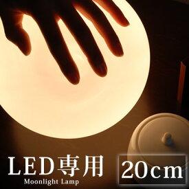 【LED電球専用】ボールランプ ボールライト インテリア照明 インテリアライト スタンドライト テーブルライト デザイン家電 インテリア家電 ガラス 球形 丸型 フロアライトスタンド 間接照明 送料無料 おしゃれ 20cm