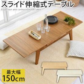 \クーポンで2,000円引き/ ウッドテーブル ロータイプ 幅調節式 全3色 TBL500285