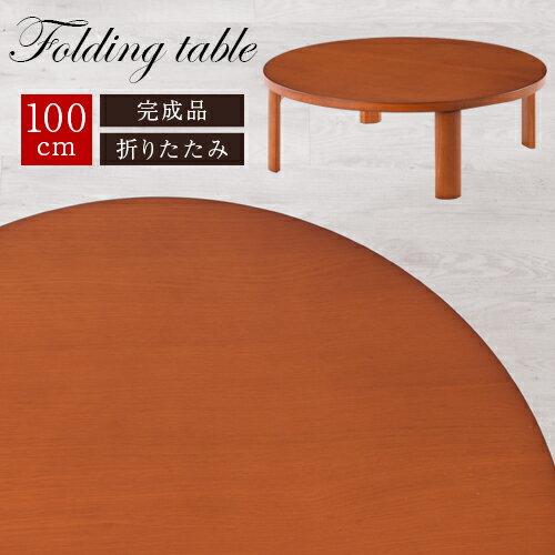 \クーポンで1,200円引き/ 座卓 ちゃぶ台 テーブル 円卓 折りたたみ 丸 和風テーブル 折りたたみテーブル 折り畳みテーブル 丸テーブル おしゃれ 送料無料 木製 リビングテーブル ローテーブル ブラウン 和室 和モダン 完成品