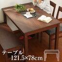 カフェテーブル 送料無料 ダイニングテーブル ハイテーブル 食卓テーブル テーブル 机 木製 天然木 木目 ウォールナット 天板 ブラウン 組み立て簡単 ダイニ...