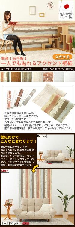 ウォールシート・貼ってはがせる壁紙・送料無料・日本製・壁紙・カッティングシート・シール・シート・ウォールステッカー・傷隠し・レンガ・煉瓦・木目・ウッド・タイル・DIY・模様替え・リフォーム・キッチン・寝室・モダン・北欧・おしゃれ