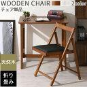 フォールディングチェア 送料無料 完成品 椅子 折りたたみ 木製 天然木 PVC 折りたたみ椅子 折り畳み椅子 折りたたみ…