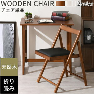 フォールディングチェア 完成品 椅子 折りたたみ 木製 天然木 PVC 折りたたみ椅子 折り畳み椅子 折りたたみチェアー 木製チェア 作業椅子 リビングチェア 背もたれ コンパクト 収納 ハイ 書