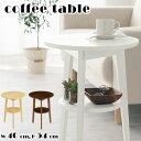 コーヒーテーブル 丸 小型 テーブル ローテーブル ラウンドテーブル 丸型 木製 天然木 机 ベッド サイドテーブル 丸テーブル ナイトテーブル 飾り台 おしゃれ 北欧 円形 小さい ソファー ウォールナット ナチュラル リビング