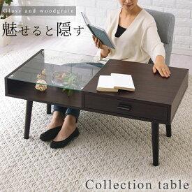 コレクションテーブル ディスプレイ 木製 ガラス 収納 引き出し付き 棚 おしゃれ 脚 ローテーブル センターテーブル ミニテーブル ガラステーブル 座卓 木製テーブル テーブル リビングテーブル 棚付き 机