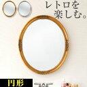 ウォールミラー 壁掛け鏡 壁掛けミラー ロココ調 化粧鏡 洗面 鏡 アンティーク 姿見 スタンドミラー ゴージャス 全身…