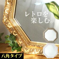 【手仕上げ】壁掛け鏡・壁掛けミラー・ロココ調・八角鏡・八角形・角型・化粧鏡・洗面