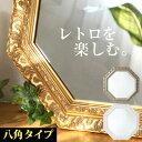 【手仕上げ】壁掛け鏡 壁掛けミラー ロココ調 八角鏡 八角形 角型 化粧鏡 洗面 鏡 ウォールミラー アンティーク 姿見 …